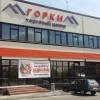 Image for Московская область, Ленинский район, деревня Горки